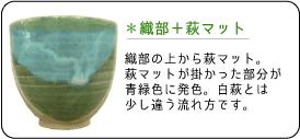 織部釉と萩マット釉